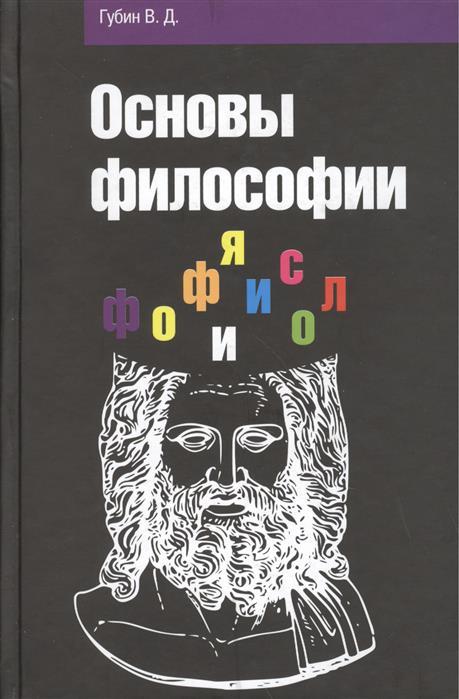 Губин В. Основы философии Губин губин в философия учебник