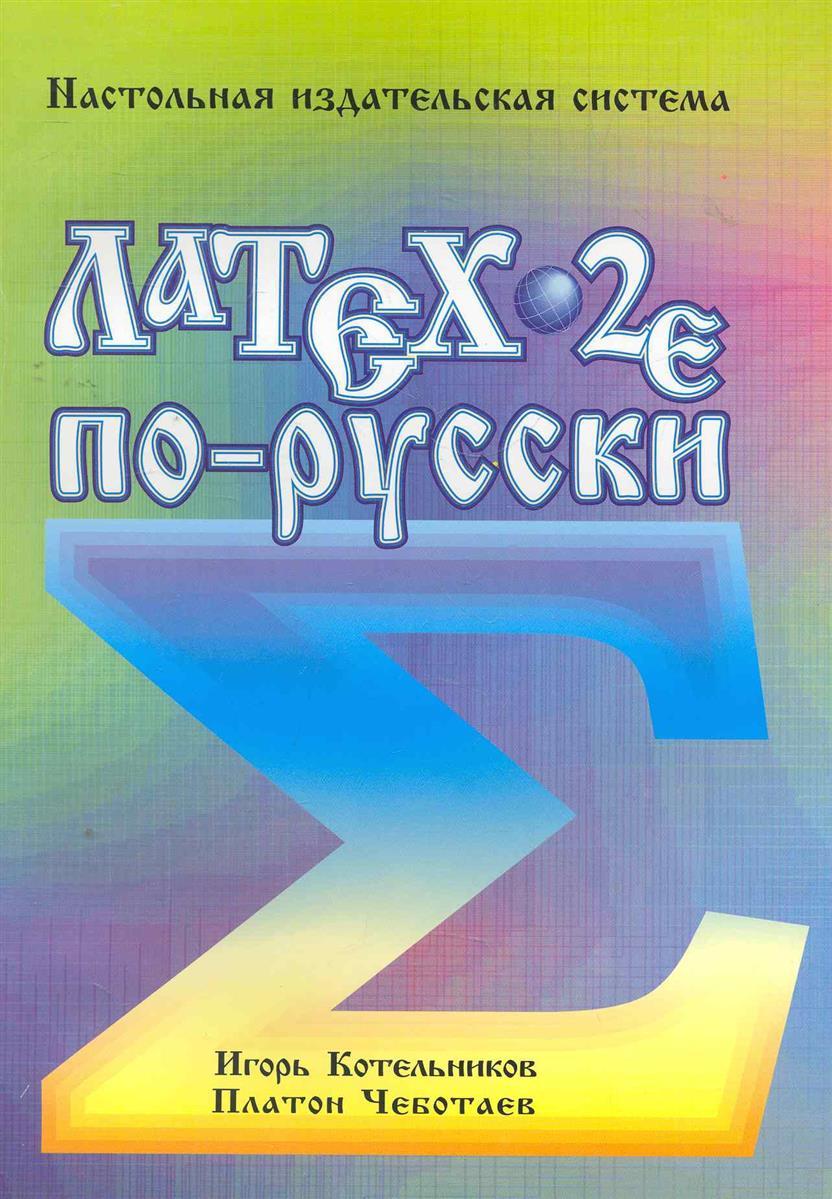 Книга LaTeX по русски. Котельников И., Чеботаев П.