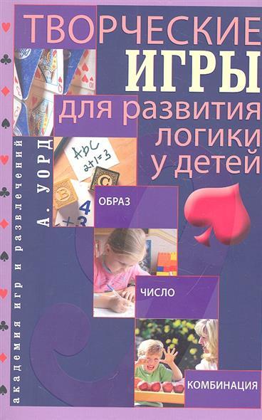 Творческие игры для развития логики у детей. Образ. Число. Комбинация