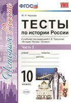 Тесты по истории России. 10 класс. Часть 3. К учебнику под редакцией А.В. Торкунова