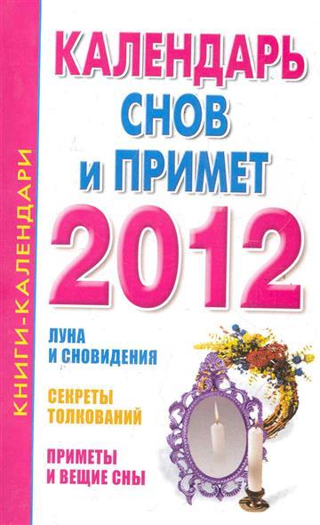 Календарь снов и примет на 2012 год