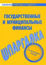 Шпаргалка по гос. и муницип. финансам шпаргалка по государственным и муниципальным финансам