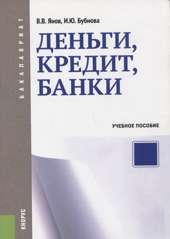 Янов В., Бубнова И. Деньги, кредит, банки. Учебное пособие