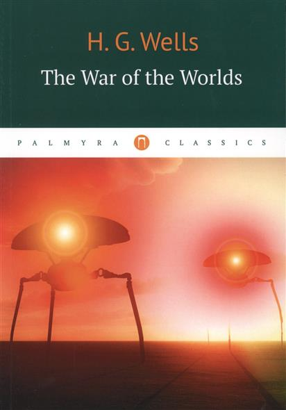 Wells H. The War of the Worlds wells h g the war of the worlds война миров роман на англ яз