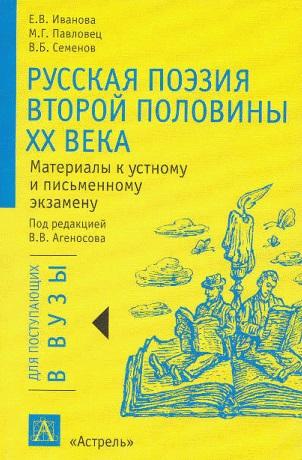 Русская поэзия второй половины 20 века