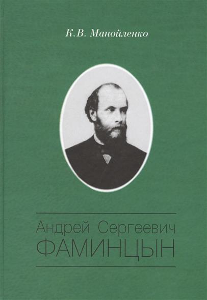 Манойленко К. Андрей Сергеевич Фамицын