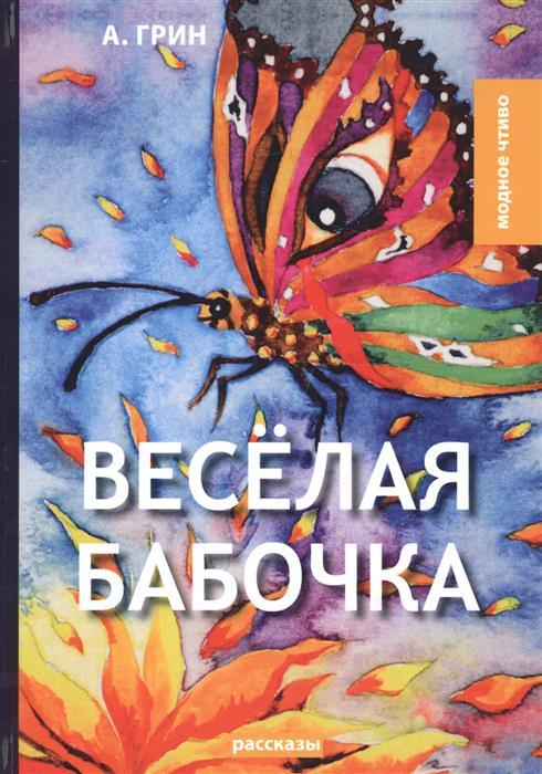 Грин А. Веселая бабочка: рассказы майка print bar арбуз