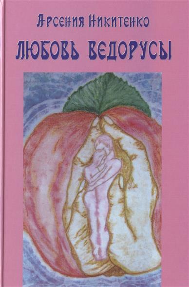 Любовь ведорусы. Книга третья