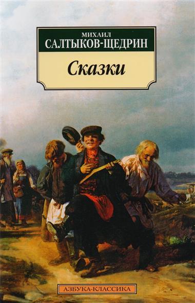 Салтыков-Щедрин М. Салтыков-Щедрин Сказки