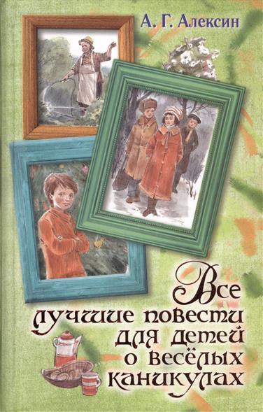 Алексин А. Все лучшие повести для детей о веселых каникулах лучшие повести для девочек