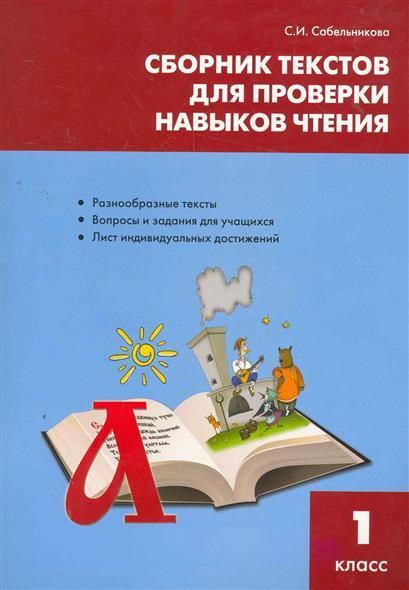 Сборник текстов для проверки навыков чтения 1 кл.