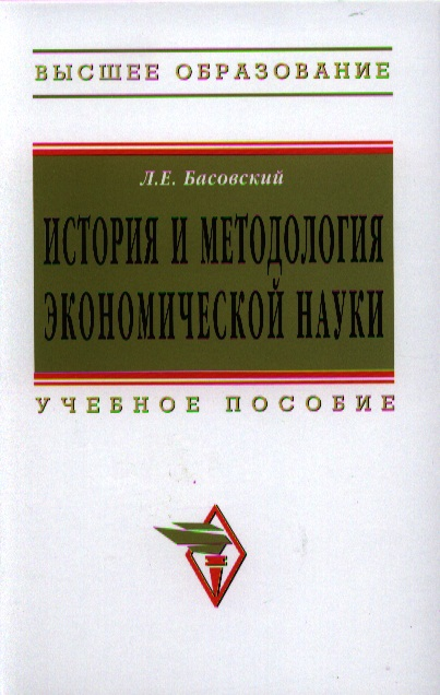 Басовский Л.: История и методология экономической науки. Учебное пособие