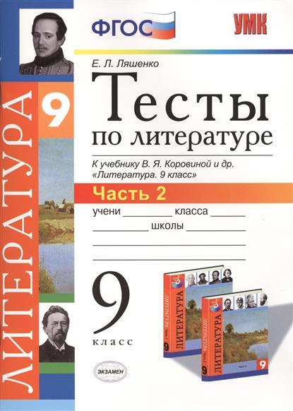 Тесты по литературе.Часть 2. 9 класс. К учебнику В.Я. Коровиной и др.