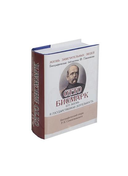 Отто Бисмарк. Его жизнь и государственная деятельность. Биографический очерк (миниатюрное издание)