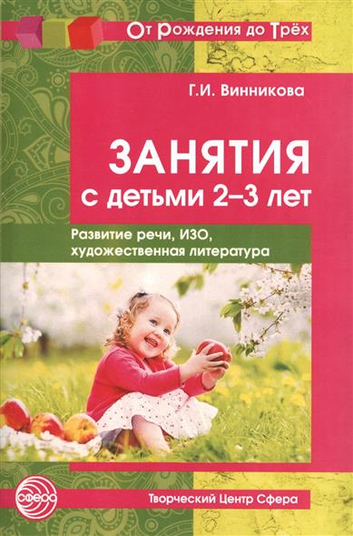 Винникова Г.И. Занятия с детьми 2-3 лет. Развитие речи, ИЗО, художественная литература художественная литература фото