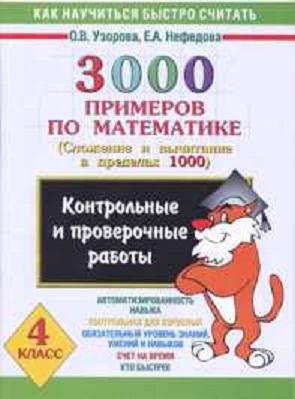 Узорова О.: 3000 новых примеров по математике. Табличное умножение и деление. 3 класс