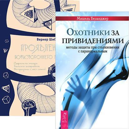 Беланджер М., Шибелер В. Охотники за привидениями. Проявление потустороннего мира (комплект из 2 книг)