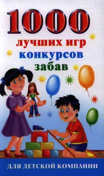 1000 лучших игр конкурсов забав для детск. компании
