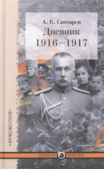 Снесарев А. Дневник: 1916-1917 ISBN: 9785995004486