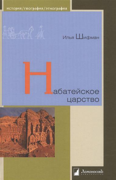 Шифман И. Набатейское царство шифман и финикийский язык