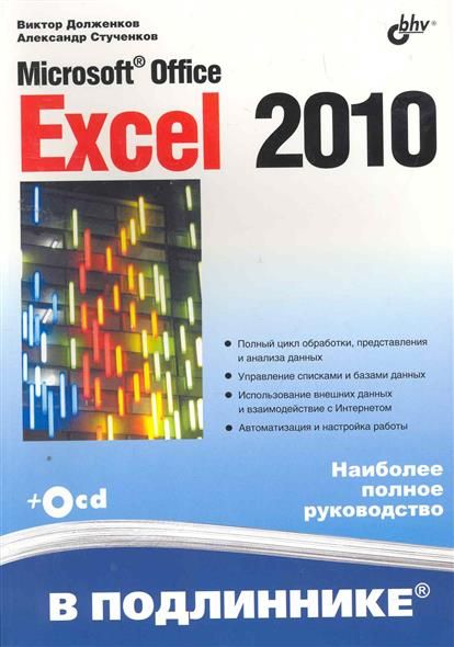 MS Office Excel 2010 В подлиннике от Читай-город