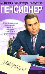 Астахов П. Пенсионер Юридическая помощь…