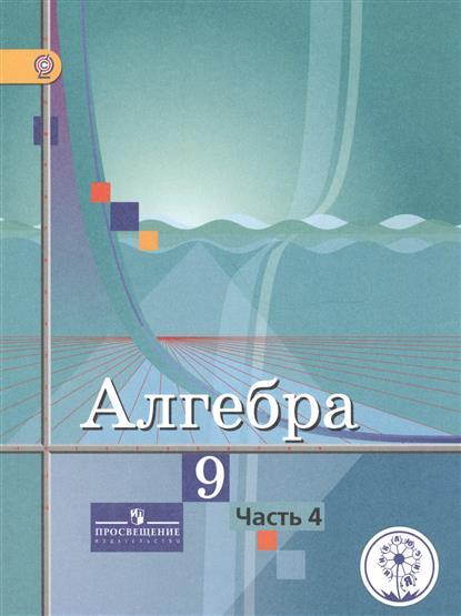 Алгебра. 9 класс. В 4-х частях. Часть 4. Учебник для общеобразовательных организаций. Учебник для детей с нарушением зрения