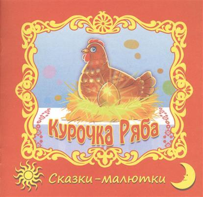 Курочка-Ряба. Русская народная сказка