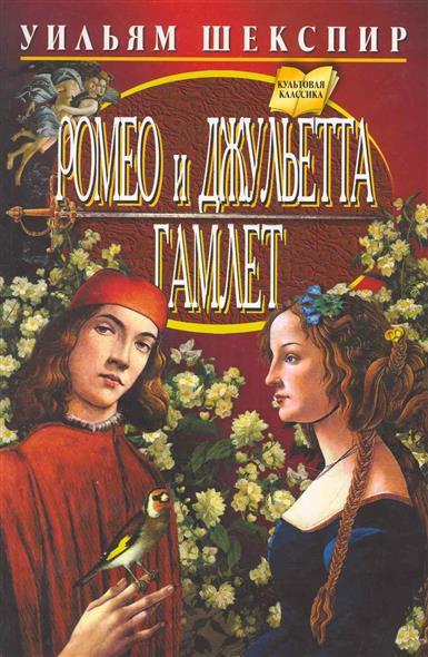 Ромео и Джульетта Гамлет
