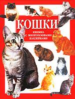 КН Кошки