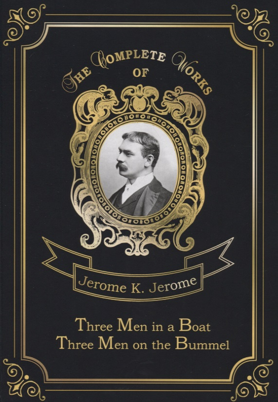 Jerome J. Three Men in a Boat & Three Men on the Bummel jerome j sketches in lavender blue and green isbn 9785521070893