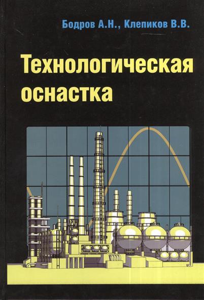Клепиков В., Бодров А. Технологическая оснастка. Учебное пособие