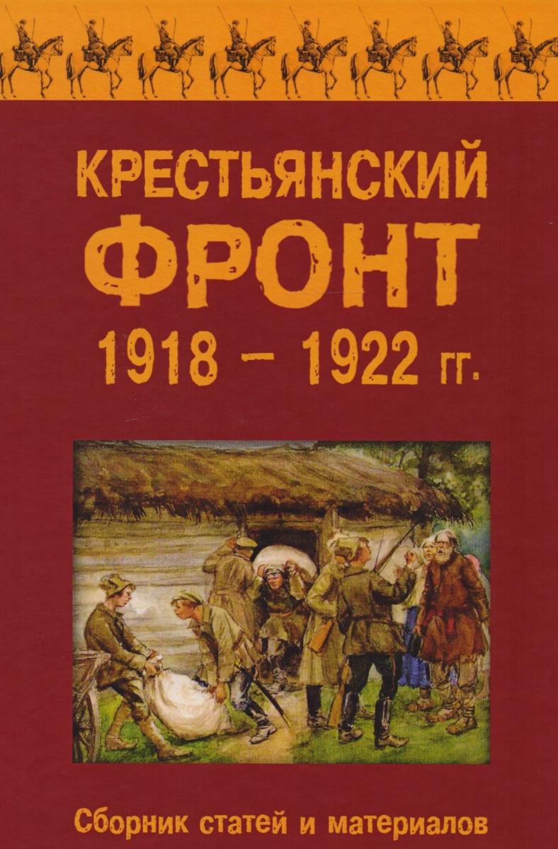 Посадский А. (ред.) Крестьянский фронт. 1918-1922 гг.. Сборник статей и материалов