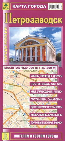 Карта города Петрозаводск. Масштаб 1:20 000 (в 1 см 200 м)