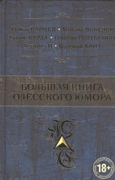 Карцев Р., Векслер М., Бурда Б., Голубенко Г. И др. Большая книга одесского юмора