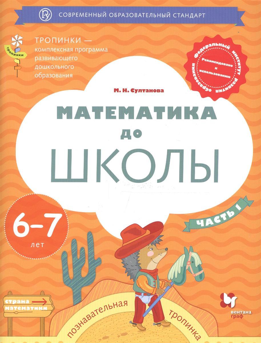 Султанова М. Математика до школы. 6-7 лет. Рабочая тетрадь. Часть 1