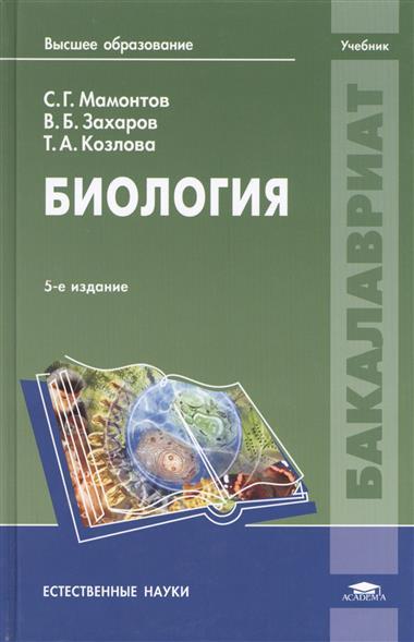 Биология. Учебник. 5-е издание, стереотипное