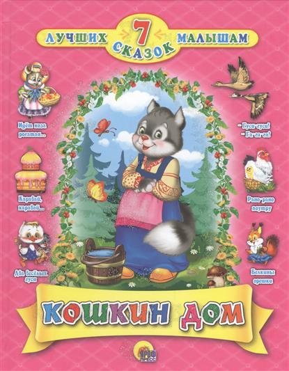 Гетцель В. (ред.) Кошкин дом