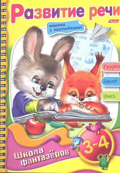 Развитие речи. Для детей 3-4 лет. Книжка с наклейками. Раскрась. Наклей. Учись
