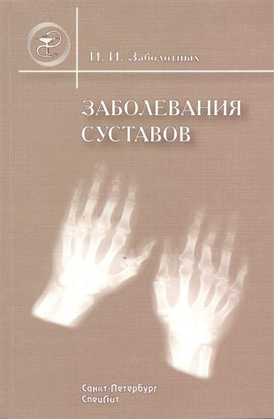 Болезни суставов. Руководство для врачей. 2-е издание, исправленное и доплненное