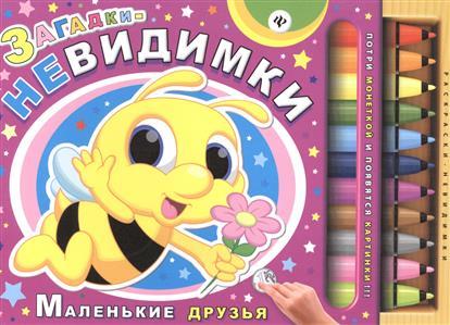 Гордиенко С. Загадки-невидимки. Маленькие друзья феникс премьер загадки невидимки волшебное королевство