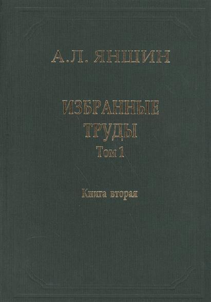 Избранные труды. В двух книгах. Том 1. Региональная тектоника и геология. Книга вторая
