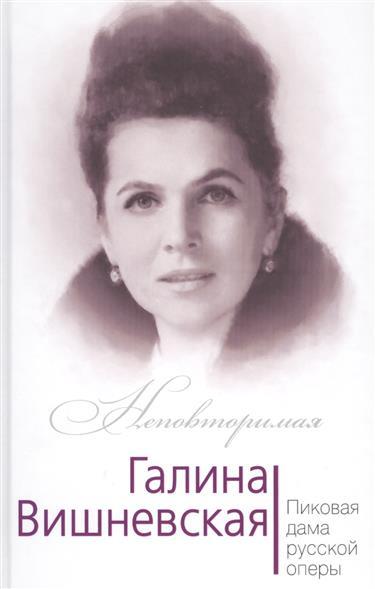 Андреева Ю. Галина Вишневская. Пиковая дама русской оперы