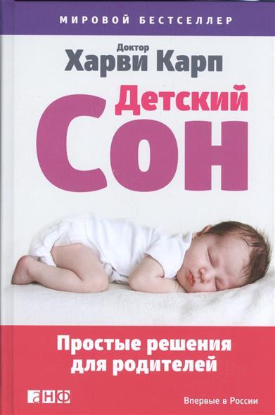 Карп Х. Детский сон. Простые решения для родителей