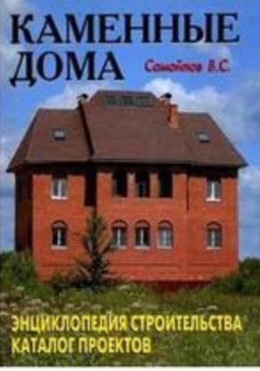 Самойлов В. Каменные дома самойлов в с каменные дома
