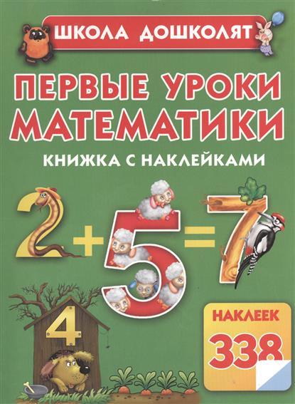 Жукова О. Первые уроки математики. Книжка с наклейками мария жукова гладкова остров острых ощущений