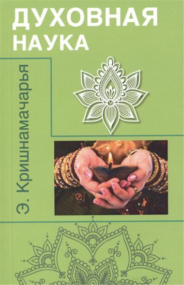 Кришнамачарья Э. Духовная наука (цикл лекций) э кришнамачарья ведическая астрология вводный курс