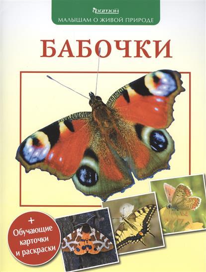 Волцит П. Бабочки набор эм 124 4ап2 бабочки п 1148051