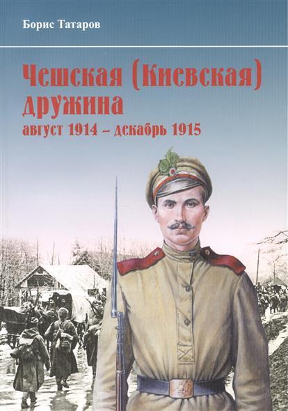 Татаров Б. Чешская (Киевская) дружина (август 1914 - декабрь 1915 гг.)
