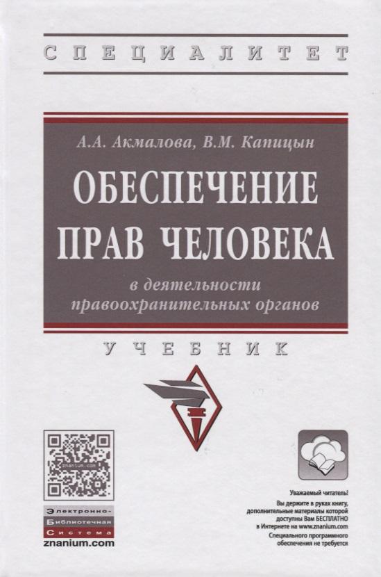 Акмалова А., Капицын В. Обеспечение прав человека в деятельности правоохранительных органов. Учебник